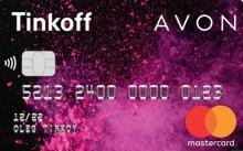 кредитная карта яндекс плюс отзывы тинькофф можно ли платить кредит по частям