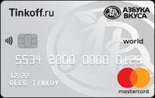 кредитная карта яндекс плюс отзывы тинькофф ордер дебет кредит