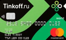 дебетовые карты тинькофф банка плюсы и минусы jnpsds за неуплату кредиту сажают