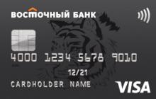 Оформить онлайн заявку восточный банк