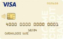 Хоме кредит банк кредит наличными отзывы 2020