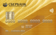 Заявка на кредитную карту сбербанка онлайн отзывы