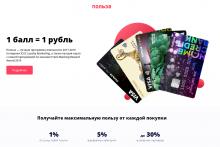 Баланс карты хоум кредит через интернет